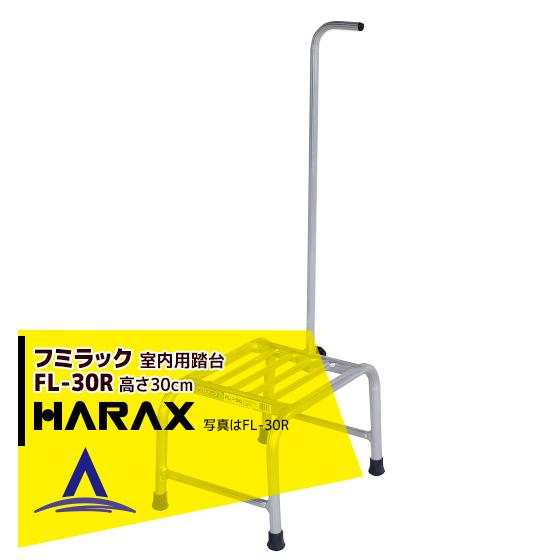 【キャッシュレス5%還元対象品!】【ハラックス】フミラック FL-30R アルミ製 踏台(室内用)
