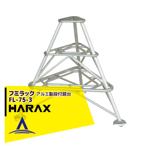 【ハラックス】フミラック FL-75-3 アルミ製 段付踏台