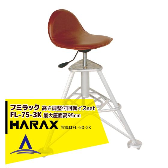 【ハラックス】フミラック FL-75-3K アルミ製 高さ調節付回転イスセット