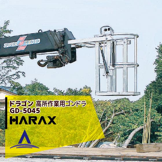 【キャッシュレス5%還元対象品!】【ハラックス】ドラゴン GD-5045 高所作業用ゴンドラ (クレーン用 フリーロック型ガススプリング方式)