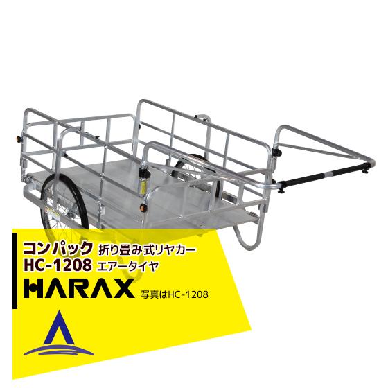 4台でお得 積載重量180kg アルミ製 折り畳み式リヤカー 沖縄 離島別途追加送料 新色 折畳み式リヤカー 4台set品 コンパック HC-1208 HARAX ハラックス ファクトリーアウトレット