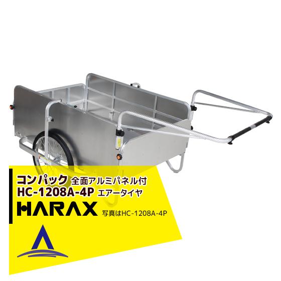 【キャッシュレス5%還元対象品!】【ハラックス】コンパック HC-1208A-4P(全面アルミパネル) アルミ製 折畳み式リヤカー