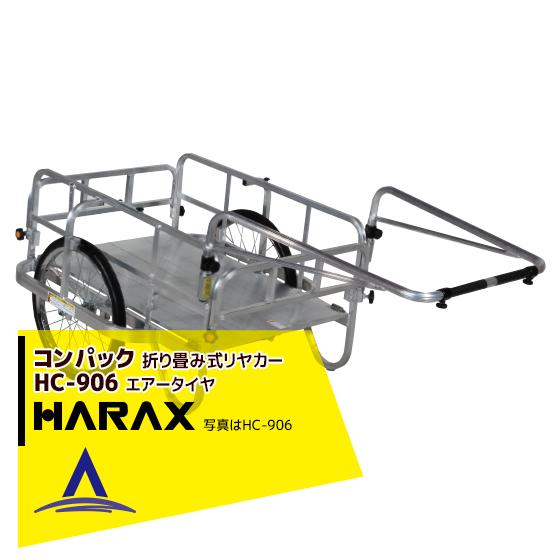 4台でお得 積載重量180kg 売買 アルミ製 折り畳み式リヤカー 沖縄 離島別途追加送料 コンパック HARAX 4台set品 超特価 HC-906 折畳み式リヤカー ハラックス