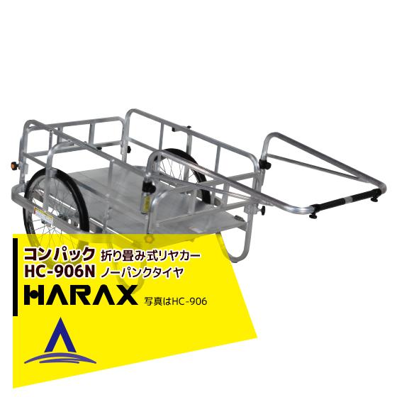 4台でお得 積載重量180kg アルミ製 折り畳み式リヤカー 沖縄 お買い得品 離島別途追加送料 HARAX ハラックス コンパック 売却 折畳み式リヤカー 4台set品 HC-906N