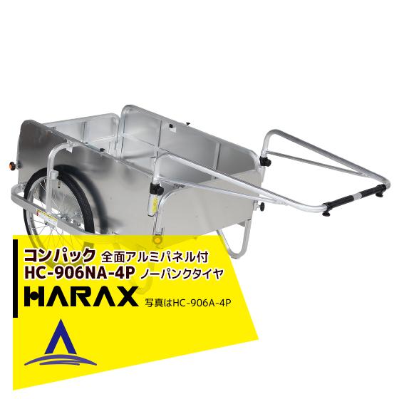 【ハラックス】コンパック HC-906NA-4P(全面アルミパネル) アルミ製 折畳み式リヤカー