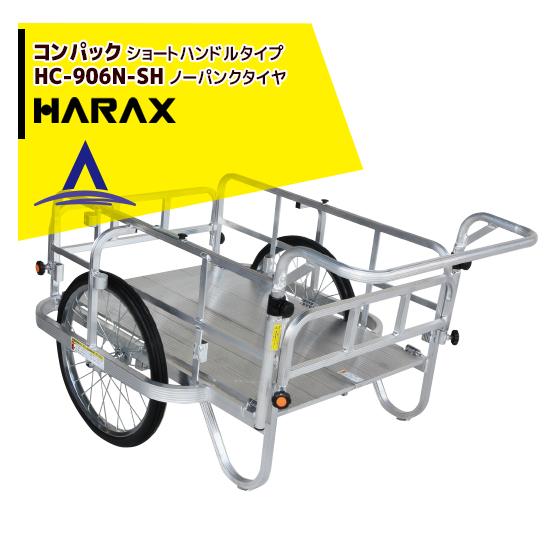【ハラックス】コンパック HC-1006N-SH(ショートハンドル) アルミ製 折畳み式リヤカー