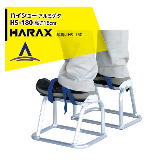 【ハラックス】ハイシュー HS-180 アルミゲタ