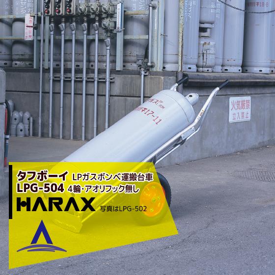 【ハラックス】タフボーイ LPG-504 4輪・アオリ用フック無し アルミ製 LPガスボンベ運搬台車