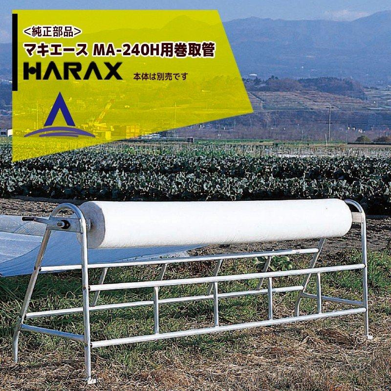 【ハラックス】<純正部品>マキエース MA-240H用巻取管