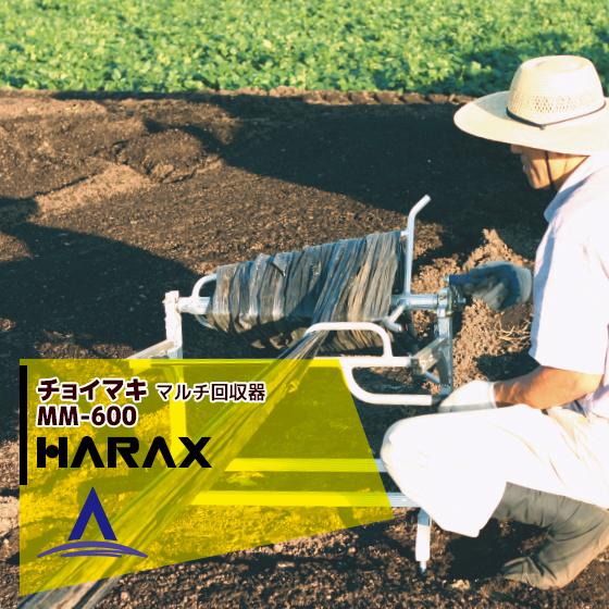 【ハラックス】チョイマキ MM-600 アルミ製 マルチ回収器