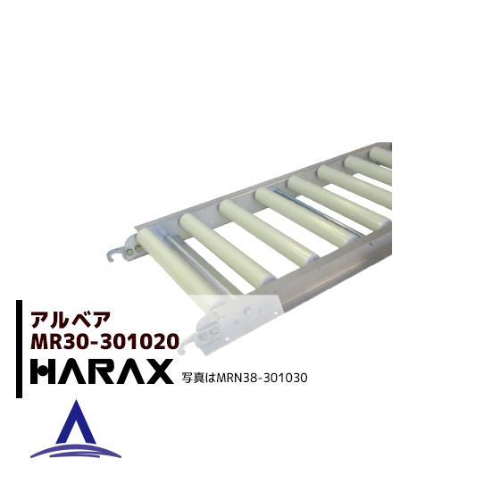 【ハラックス】アルベア 樹脂製ローラーコンベヤ MR30-301020