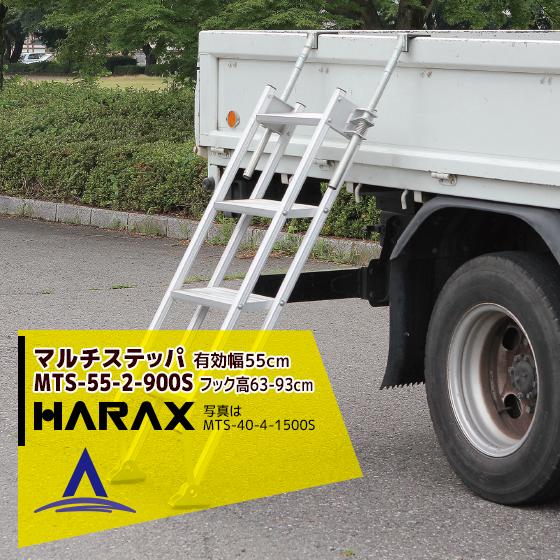 【ハラックス】マルチステッパ 多目的階段・ステップ幅広タイプ(有効幅55cm)2段 MTS-55-2-1000S