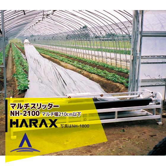 【ハラックス】<2台set品>マルチスリッター NH-2100 いちご用マルチ穴明け機