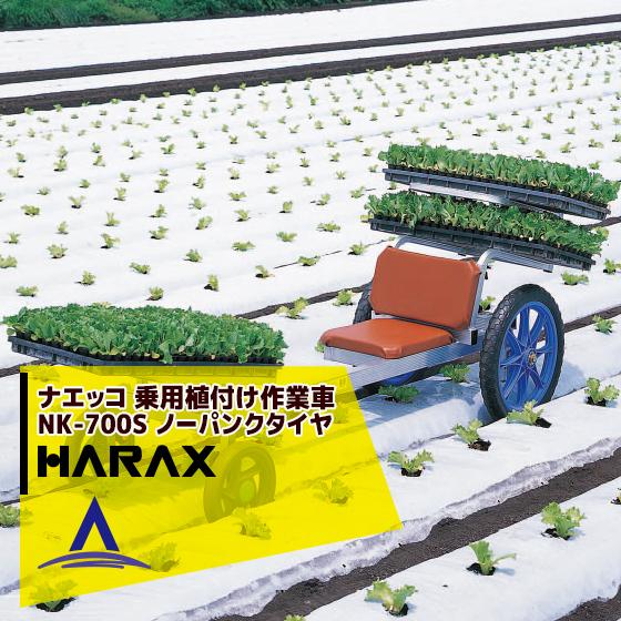 【ハラックス】ナエッコ NK-700S 乗用植付け作業車 最大使用荷重100kg