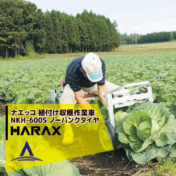 【ハラックス】ナエッコ NKH-600S 乗用植付け・収穫兼用作業車 最大使用荷重80kg