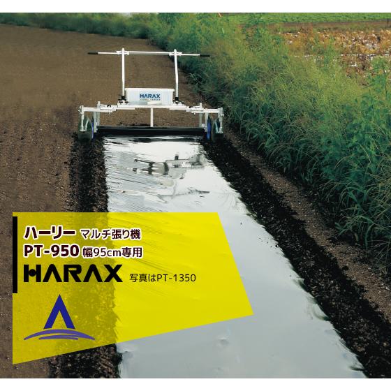 アルミ製 マルチ張り機 沖縄 離島別途追加送料 ハラックス 農業 PT-950 倉 アルミ製マルチ張り機 好評受付中 HARAX フィルム幅95cm専用タイプ ハーリー