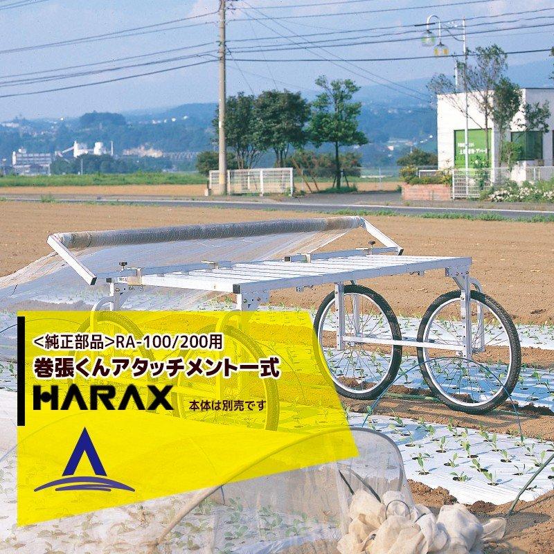 【ハラックス】<純正部品>巻張くん 巻張くんアタッチメント一式 楽太郎本体は付属しません。