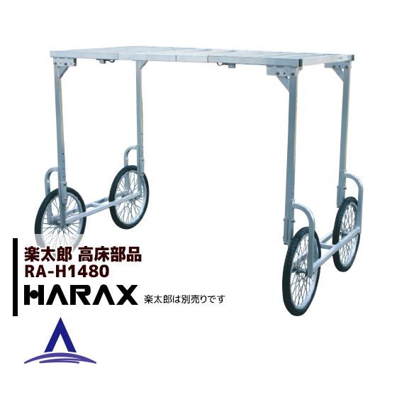 【ハラックス】アルミ収獲台車 楽太郎 RA-100・RA-200共通部品 高床用部品 RA-H1480