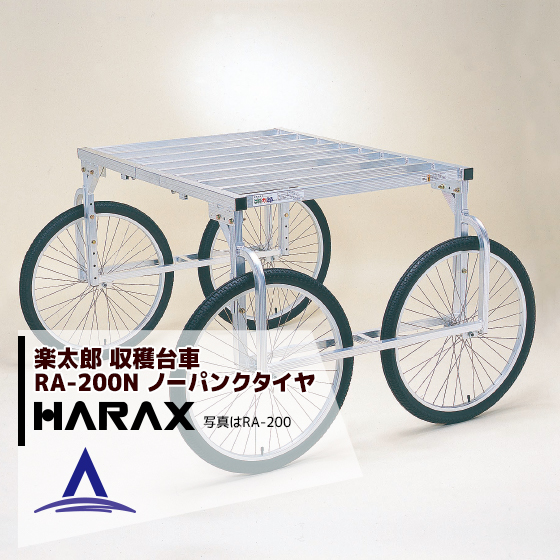 【ハラックス】アルミ製 収穫台車 アルミ製収穫台車 楽太郎 RA-200 積載量150kg エアータイヤ・伸縮仕様