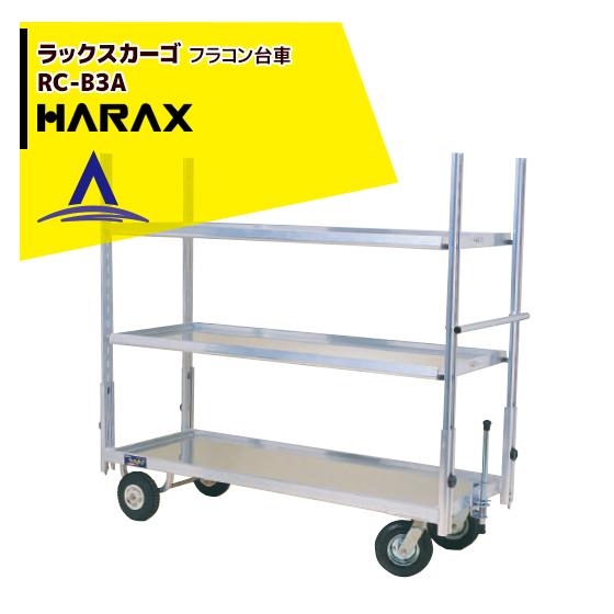 予約販売品 2台でお得 アルミ製 メーカー公式 フラコン台車 ハラックス RC-B3A 2台set品 ラックスカーゴ HARAX