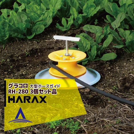 【ハラックス】大型ホースガイド グラコロ RH-280 <3個セット>