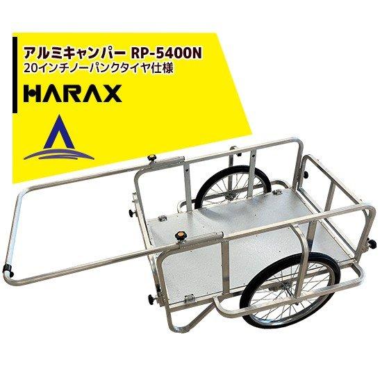 折りたためて保管が楽 パネル無しで軽量キャンパー ハラックス HARAX アルミキャンパー 送料無料 激安 お買い得 キ゛フト アウトドア運搬台車 20インチノーパンクタイヤ仕様 ストアー RP-5400N