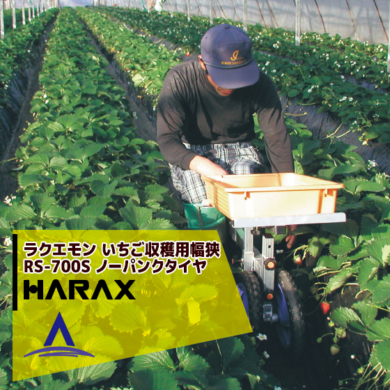 【ハラックス】ラクエモン アルミ製 いちご収穫用幅狭台車 RS-700S ノーパンクタイヤ(12N)