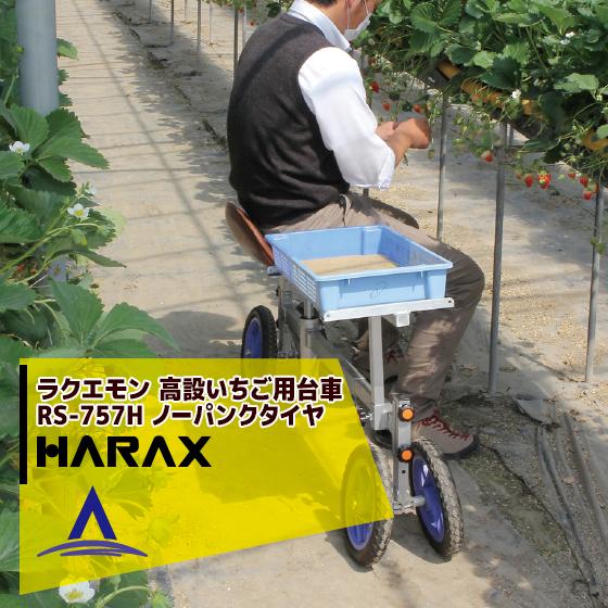 【ハラックス】<2台set品>ラクエモン 高設いちご用台車 RS-757H ノーパンクタイヤ(12N)