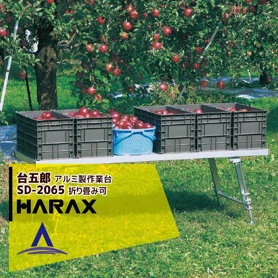 【ハラックス】台五郎 SD-2065 アルミ製 作業台