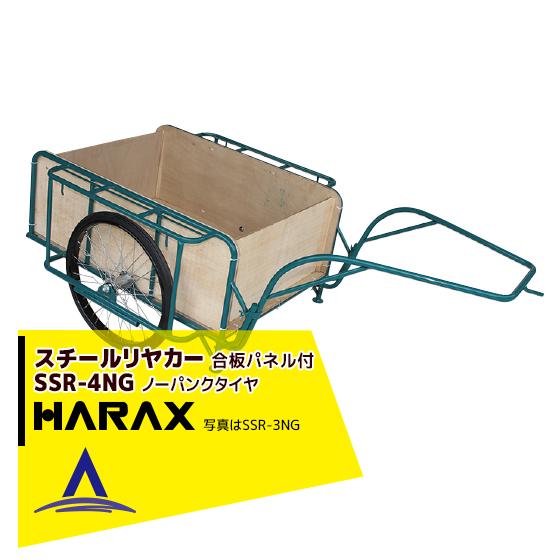 本店 4台でお得 スチール製リヤカー 合板パネル付 大型商品 車上渡し 返品不可 沖縄 離島別途送料 ハラックス HARAX 4号NG SSR-4NG 4台set品 積載重量 特別セール品 鉄製 300kg スチールリヤカー スチール製