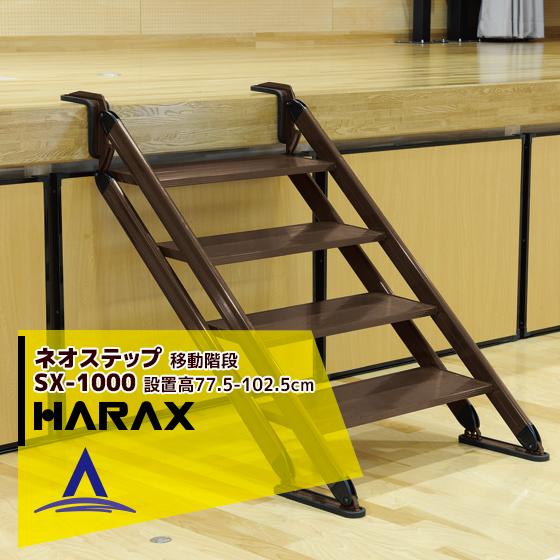 【キャッシュレス5%還元対象品!】【ハラックス】ネオステップ SX-1000 アルミ製 移動階段