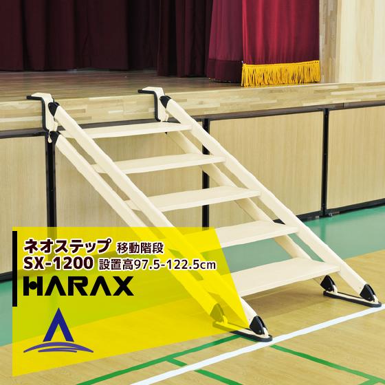 【キャッシュレス5%還元対象品!】【ハラックス】ネオステップ SX-1200 アルミ製 移動階段