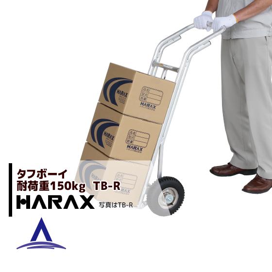 アルミ製 重量物運搬台車 期間限定お試し価格 沖縄 離島別途追加送料 ハラックス HARAX 台車 農業 TB-R メーカー再生品 運搬車 タフボーイ
