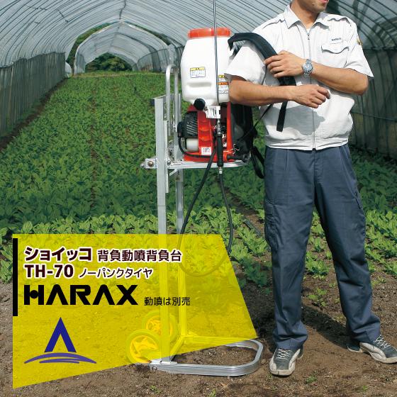 【ハラックス】HARAX アルミ製 リフト式 背負動噴背負台 ショイッコ TH-70