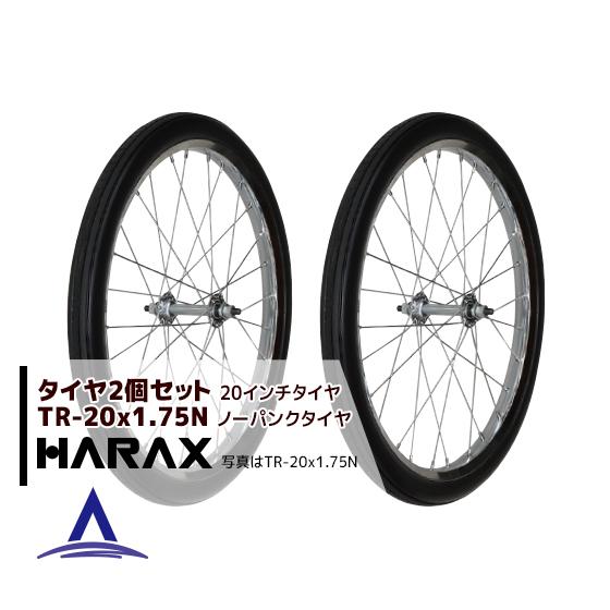 お得な2個セット ハラックス HARAX タイヤ2個セット TR-20×1.75N プラホイール ノーパンクタイヤ 大規模セール 数量限定
