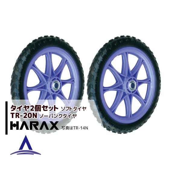【ハラックス】タイヤ2個セット TR-20N(20インチタイヤ) ノーパンクタイヤ(プラホイール)