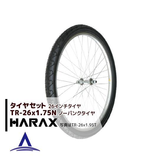 【ハラックス】タイヤセット TR-26×1.75N ノーパンクタイヤ(スポークホイール)
