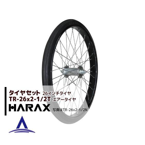 【ハラックス】タイヤセット TR-26×2-1/2T エアー入りタイヤ(スポークホイール)