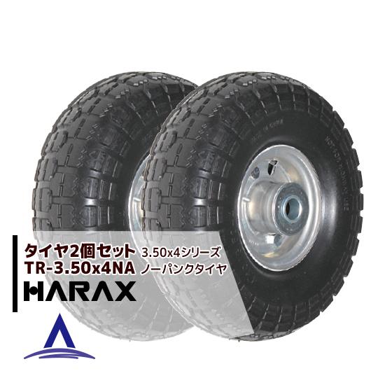 【ハラックス】タイヤ2個セット TR-3.50-4NA ノーパンクタイヤ(アルミホイール)