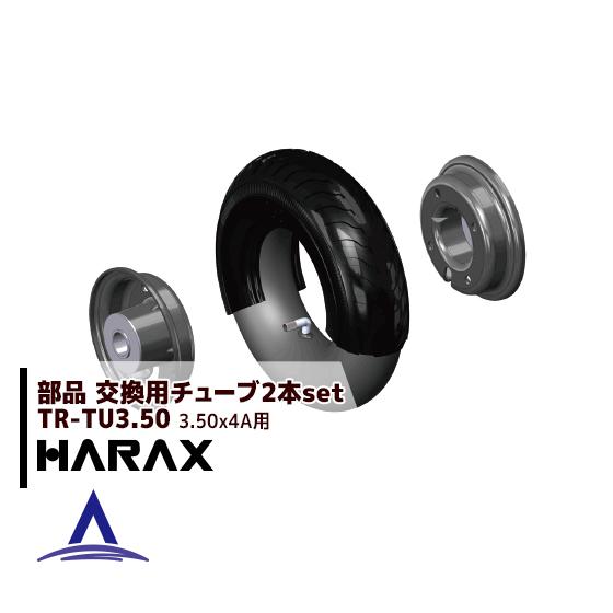 13x3DX用チューブ 価格 交渉 送料無料 2本セット ハラックス 2020モデル 交換用チューブ TR-TU13 HARAX