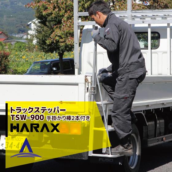 【ハラックス】トラック ステッパー TSW-900 手掛かり棒2本付き 在庫なくなり次第TSW-925となります