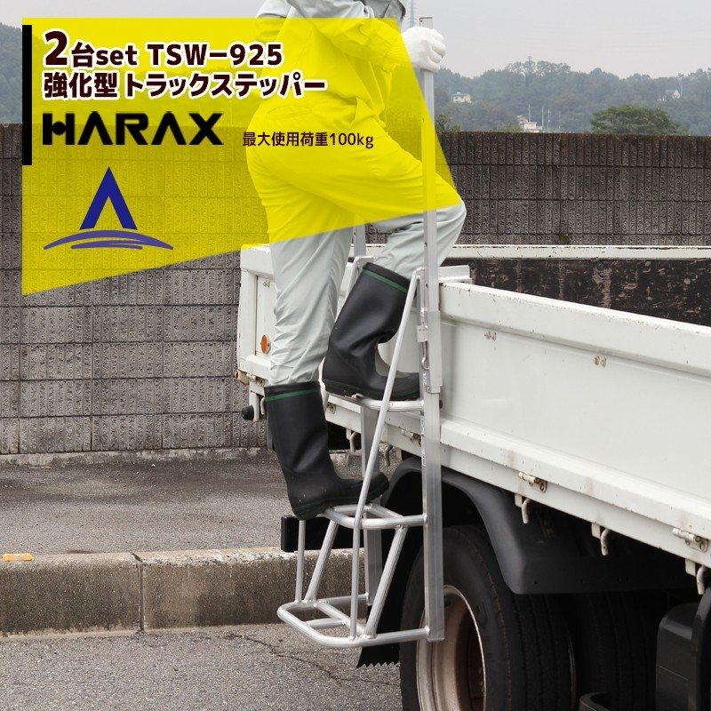 【ハラックス】<2台セット>伸縮式手掛かり棒強化型 トラックステッパー TSW-925