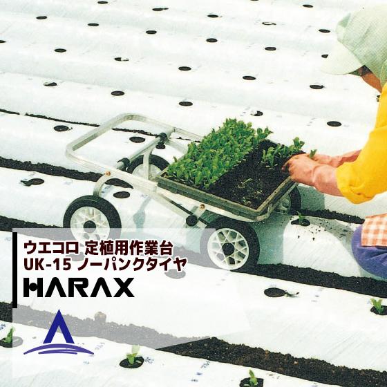 【ハラックス】ウエコロ 定植用作業台車 UK-15