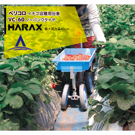【ハラックス】ベリコロ アルミ製 いちご収穫用台車 VC-60