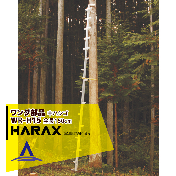 【ハラックス】ワンダ 中はしご オプション アルミ製 枝打はしご WR-H15