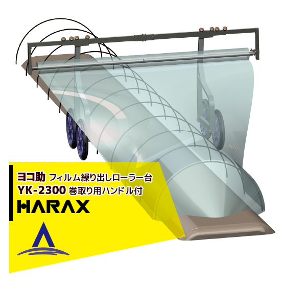 【ハラックス】ヨコ助 YK-2300 フィルムくり出し台車(巻取り用ハンドル付)