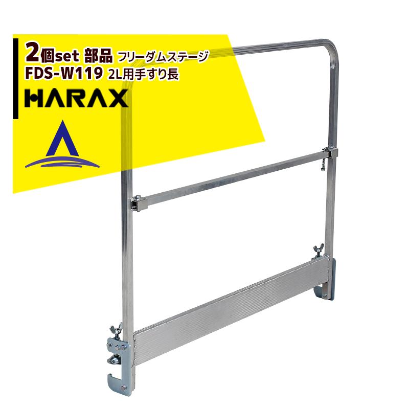 【ハラックス】<2本セット品>部品・フリーダムステージ2L用手すり長 FDS-W119 幅119cm