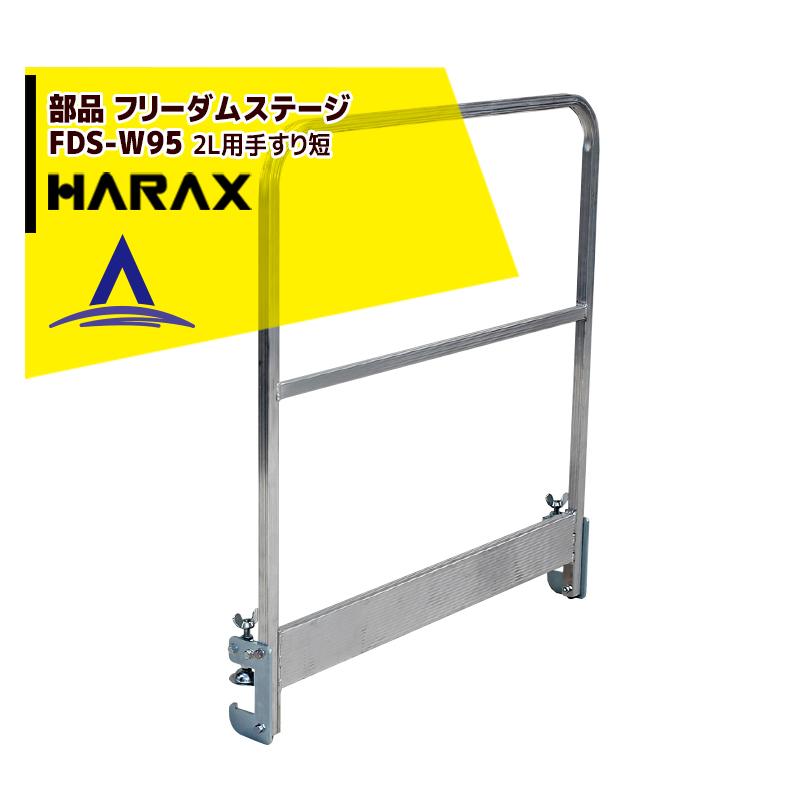 【ハラックス】部品・フリーダムステージ2L用手すり短 FDS-W95