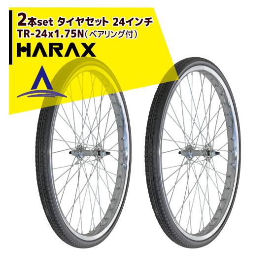記念日 純正交換用スポークホイールタイヤ ハラックス HARAX タイヤ2個セット TR-24x1.75N 直径 送料無料でお届けします ノーパンクタイヤ 約57.5cm スポークホイール
