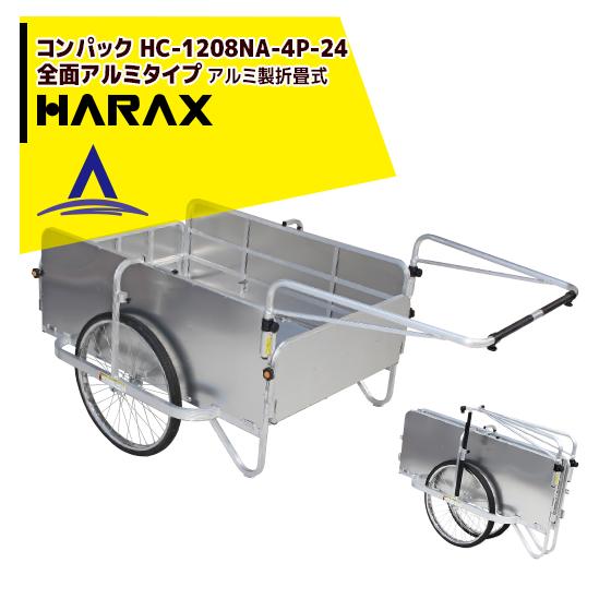 【ハラックス】コンパック 24インチタイヤ仕様 アルミ製折り畳み式大型リヤカー 全面アルミタイプ HC-1208NA-4P-24